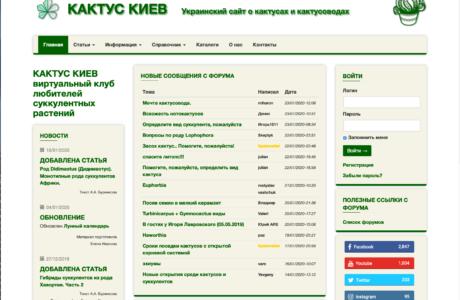 """Виртуальный клуб любителей суккулентных растений (Wordpress, phpBB3, mediawiki, gallery2) <a title=""""cactuskiev.com.ua"""" href=""""http://www.cactuskiev.com.ua/"""" target=""""_blank"""" rel=""""noopener noreferrer"""">http://www.cactuskiev.com.ua/</a>"""