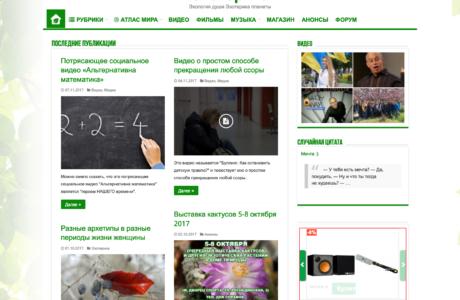 """Экология (души) Эзотерика (планеты) <em>(Wordpress)</em> <a href=""""http://www.ecoterica.com/"""">http://www.ecoterica.com/</a>"""
