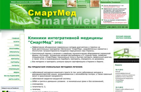 "Клиники интегративной медицины ""СмартМед"" (Typo3) <a title=""Клиники интегративной медицины "" href=""http://imc.com.ua/"" target=""_blank"">http://imc.com.ua/</a>"