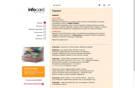 "Инфокард – реклама в гостиницах Киева (Typo3) <a href=""http://www.infocard.com.ua"" title=""Инфокард – реклама в гостиницах Киева"" target=""_blank"">http://www.infocard.com.ua</a>"
