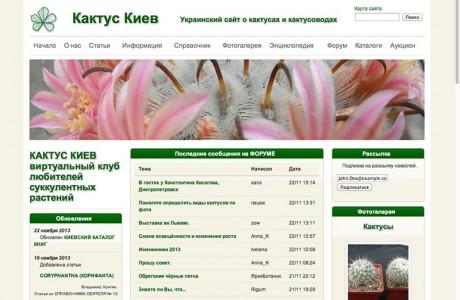 """Виртуальный клуб любителей суккулентных растений (Typo3, phpBB3, mediawiki, gallery2) <a title=""""cactuskiev.com.ua"""" href=""""http://www.cactuskiev.com.ua/"""" target=""""_blank"""">http://www.cactuskiev.com.ua/</a>"""