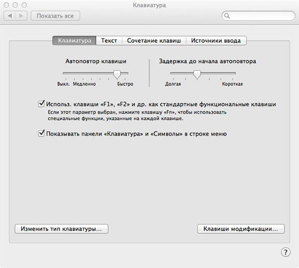 keyboard Midnight Commander на Mac OS X – установка и настройка